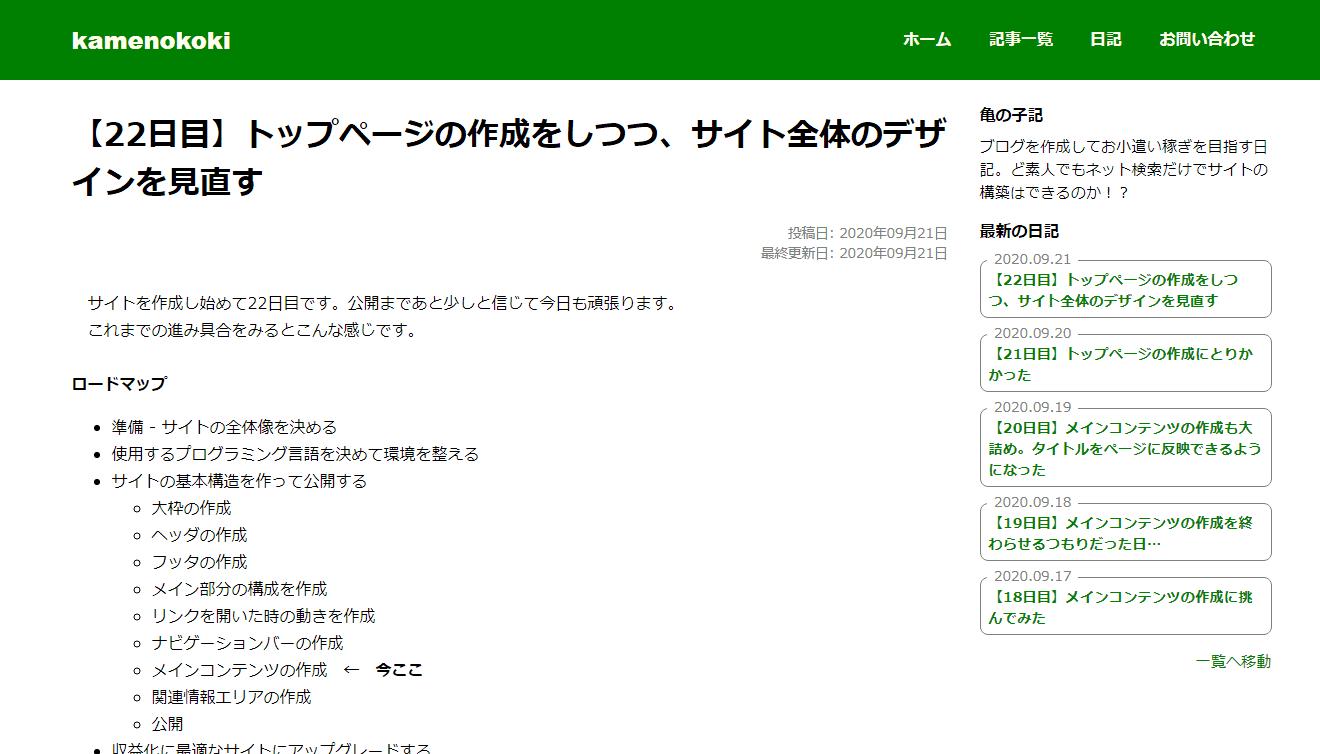 2020.09.21記事のイメージ画像