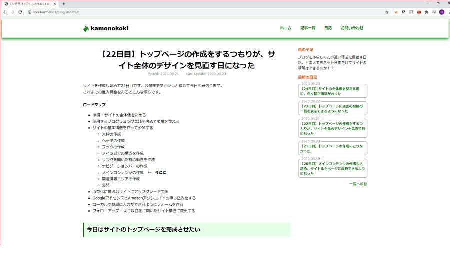 2020.09.23記事のイメージ画像