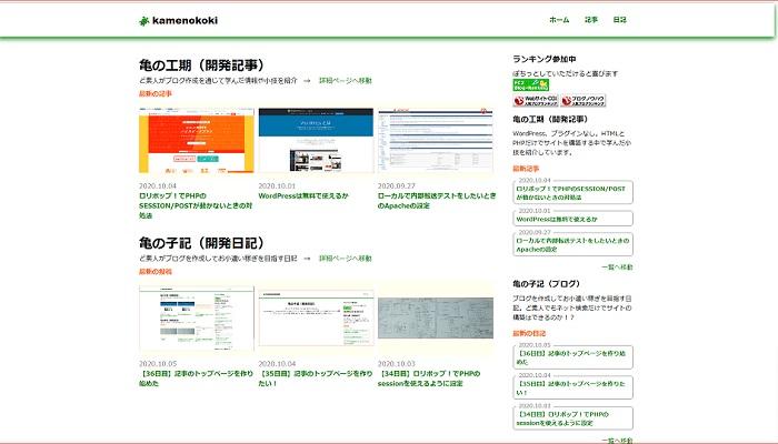 2020.10.05記事のイメージ画像