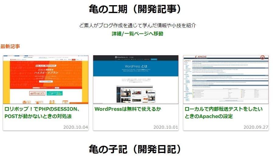 2020.10.09記事のイメージ画像