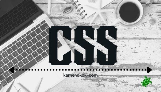 CSSの小技集の記事のイメージ画像