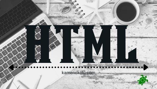 HTMLの小技集の記事のイメージ画像