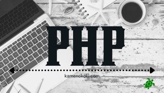PHPの小技集の記事のイメージ画像
